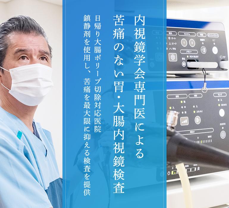 内視鏡学会専門医による苦痛のない胃・大腸内視鏡検査