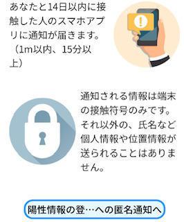 「接触者確認アプリ」を活用しましょう