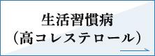 生活習慣病(高コレステロール)